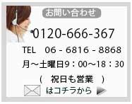 パールトランクへのお問い合わせは、Tel.0120-666-367367