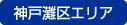 神戸灘区エリアのトランクルーム
