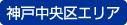 神戸中央区エリアのトランクルーム