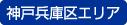 神戸兵庫区エリアのトランクルーム