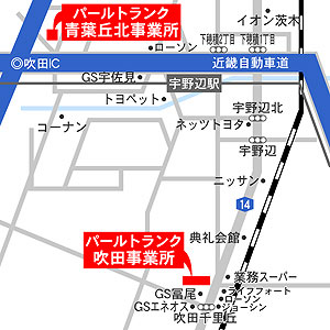 吹田事業所地図