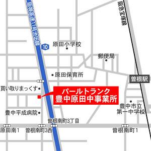 豊中原田中事業所地図