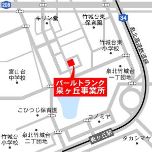泉ヶ丘事業所地図