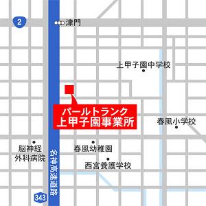 上甲子園事業所地図