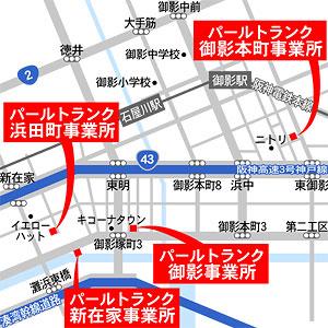 新在家事業所地図