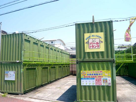 トランクルーム湊川事業所所