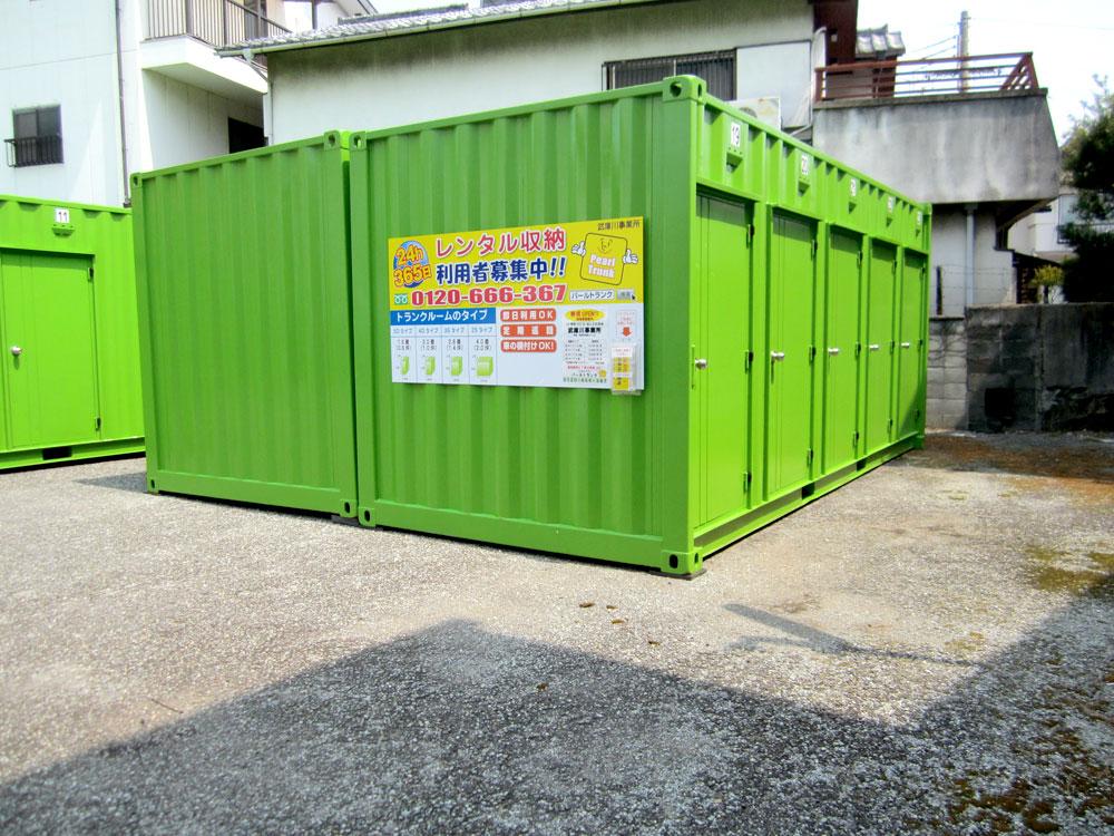 トランクルーム武庫川事業所