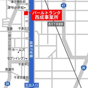 西成事業所地図