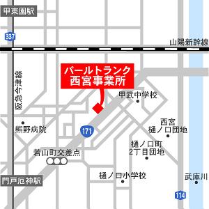 西宮事業所地図