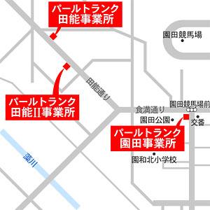 園田事業所地図
