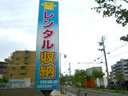 トランクルーム田能事業所