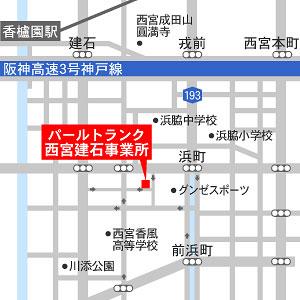 西宮建石事業所地図