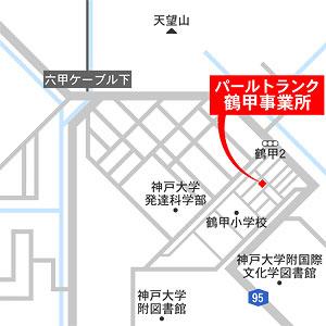 鶴甲事業所地図