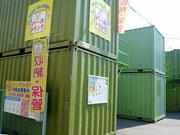 トランクルーム鶴甲事業所